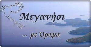 ΜΕΓΑΝΗΣΙ-ΜΕ-ΟΡΑΜΑ-ΠΑΥΛΟΣ-ΔΑΓΛΑΣ-300x155